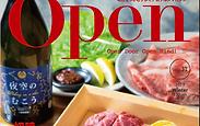 グルメ雑誌Open31