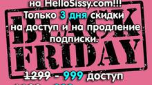 Черная пятница на HelloSissy