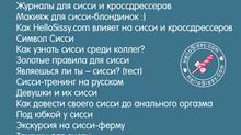 Что будет, если на сайте HelloSissy.com забить в поиске слово «сисси»?