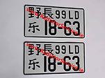 jdm plates 099.jpg