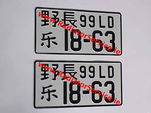 JDM Symbols and No's Pressed Plates