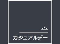 カジュアルデー.png