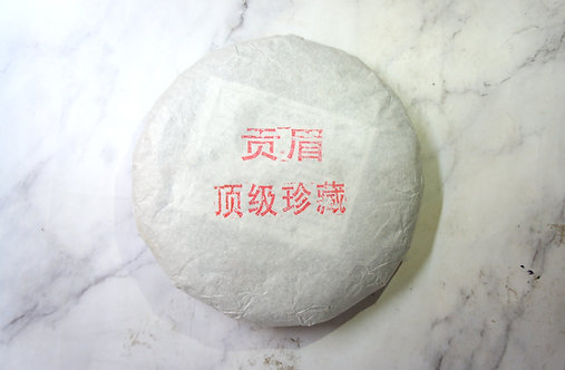2005 Top Grade Fuding Gong Mei Cake (limited version)