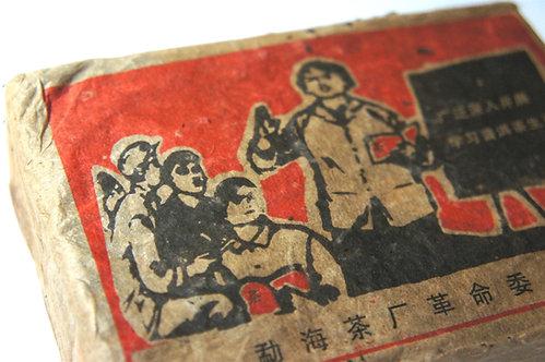 1988 Cultural Revolution Premium Menghai Raw Puerh brick - Chairman