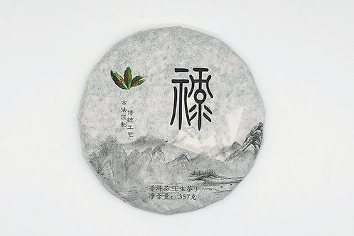2018 Menghai Brown Mount. 150 Year Arbor Raw Puerh - Wild Boar