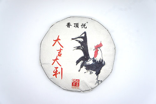 2014 Rooster Year Premium  Aged White Tea (Shou Mei) Cake