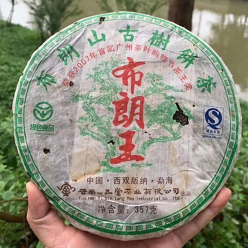 2007 Brown King Aged Arbor Raw Puerh