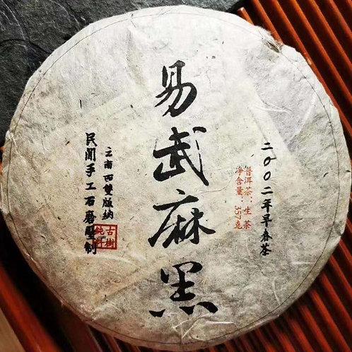 2002 Premium Yiwu Black Valley Aged Arbor Raw Puerh