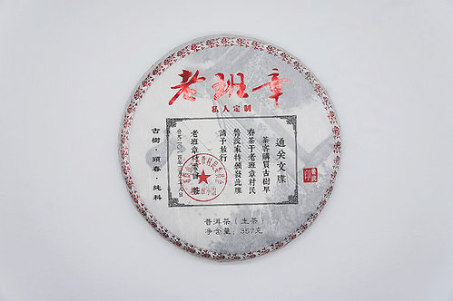 2014 Craftedleaf Handmade Ban Zhang Ancient Raw Puerh