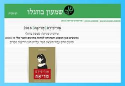 שמעון בוזגלו - משורר ומתרגם