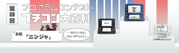 第四回プチコン大喜利お題.png