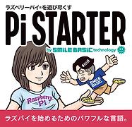 PiSTARTERパッケージ