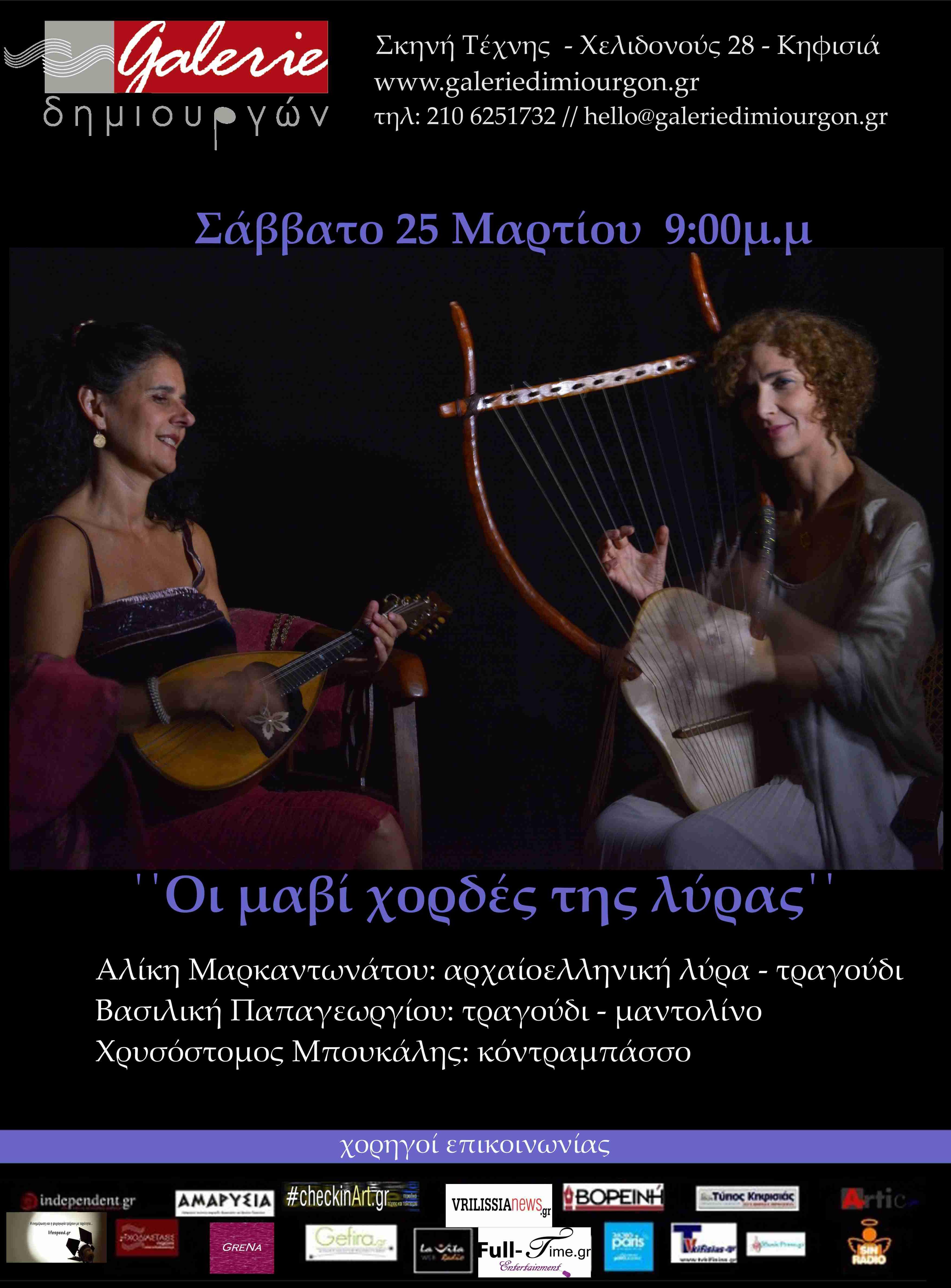 Galerie Dimiourgon 25-3-2017