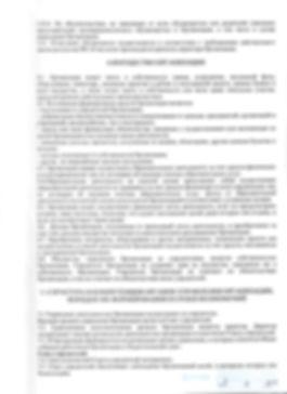 6 Устав стр 6.jpg