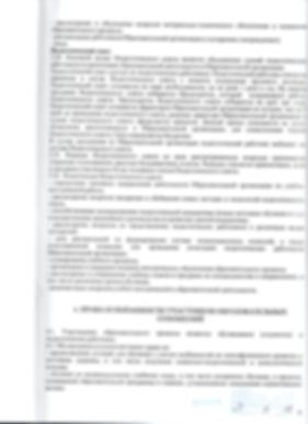 9 устав стр 9.jpg
