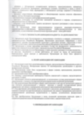 11 устав стр 11.jpg