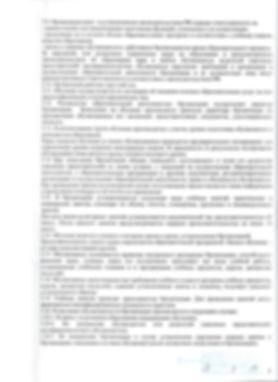 5 устав стр 5.jpg