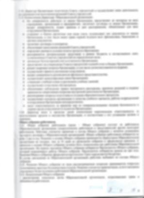 8 Устав стр 8.jpg