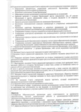 7 устав стр 7.jpg