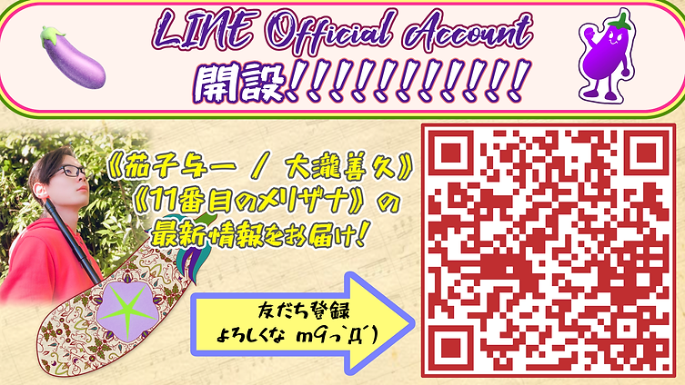 official_line_opened.png