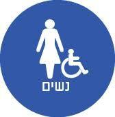 שירותי נכים נשים.jpg