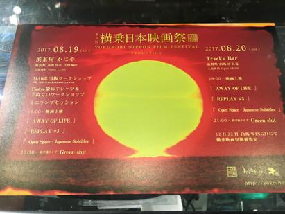 第6回横乗日本映画祭