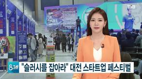 Global Startup Festival Daejeon 2019