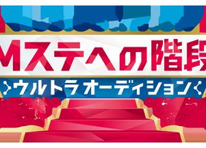 Mステ初のオーディション企画「Mステへの階段」1次審査突破!!