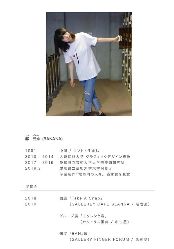 郝 芸姝_略歴.png