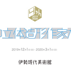 【本館1F】三重の立体造形作家たち展
