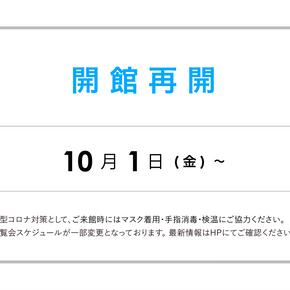 【Info.】10/1(金)より再開いたします。