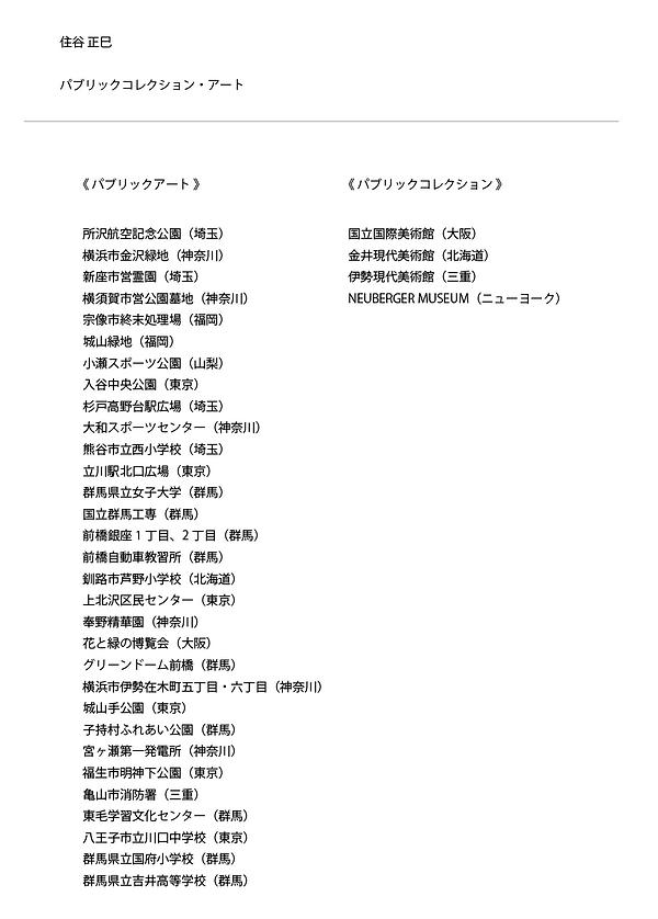 住谷正巳_パブリックアート.png