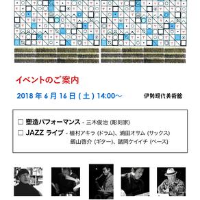 【イベント】6/16(土) 塑造パフォーマンス&JAZZライブ