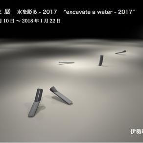 【本館1F】岡本敦生 展『水を彫る』excavate a water - 2017