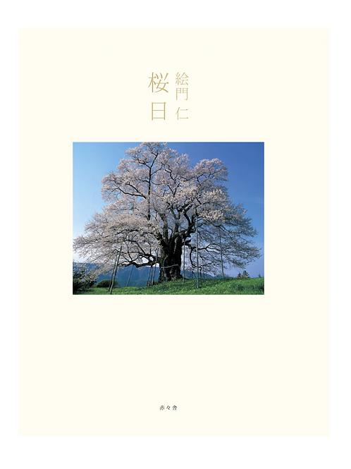 絵門仁「桜日」