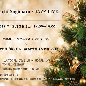 【イベント】杉丸太一 クリスマスジャズライブ