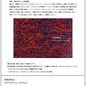 【本館1F】奥村安尚 展