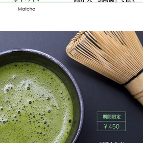 【カフェ】髙山大「黒陶碗」で頂く抹茶