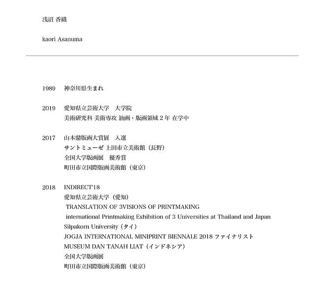 浅沼香織_略歴.png