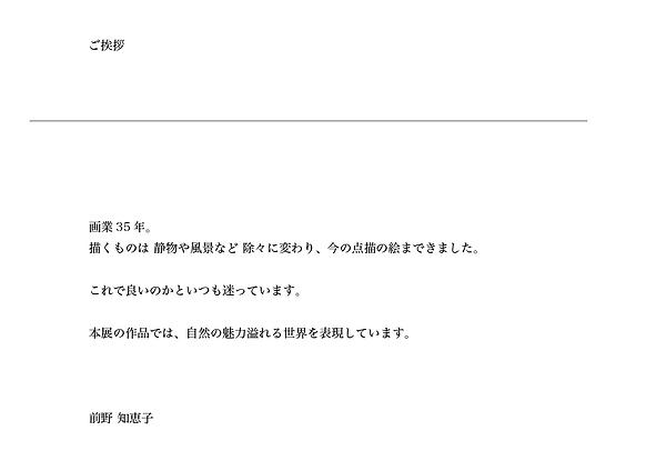前野知恵子 展_ご挨拶.png
