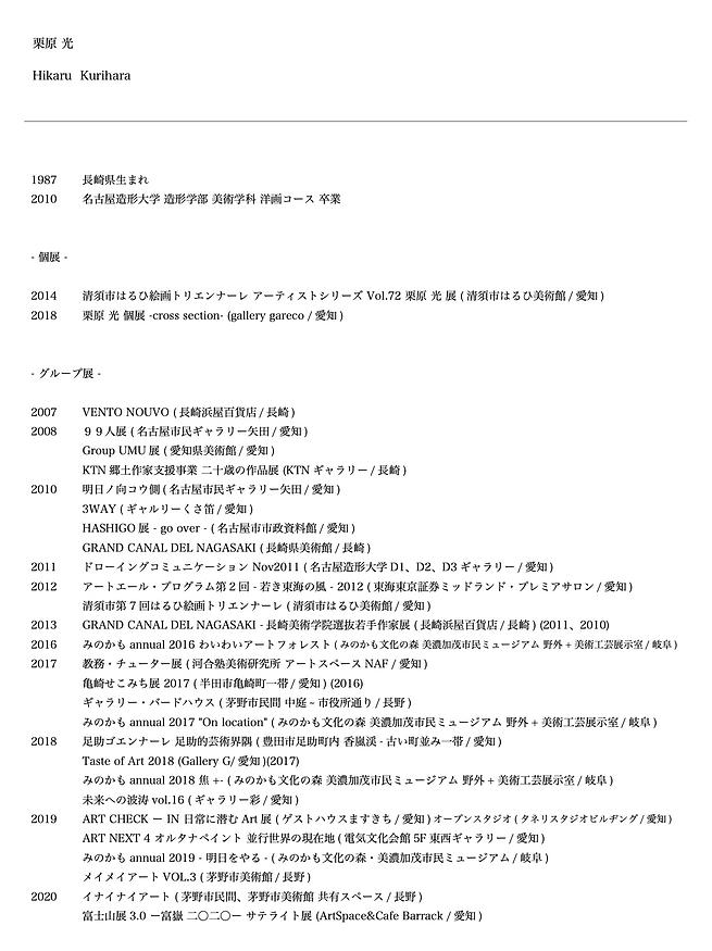 栗原光 展_略歴.png