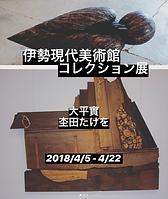 Collection展- 大平實と杢田たけを.png