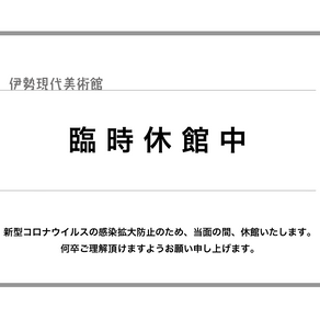 【Info.】休館期間延長のお知らせ