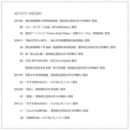 スズキアヤノ展_略歴.2.png