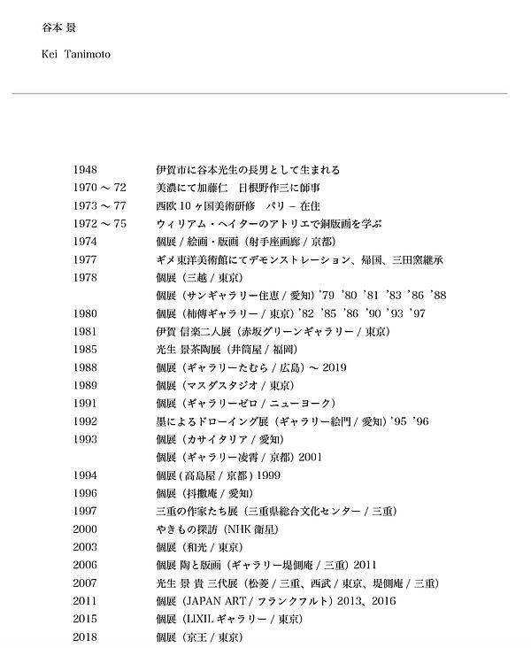 谷本景_略歴.png