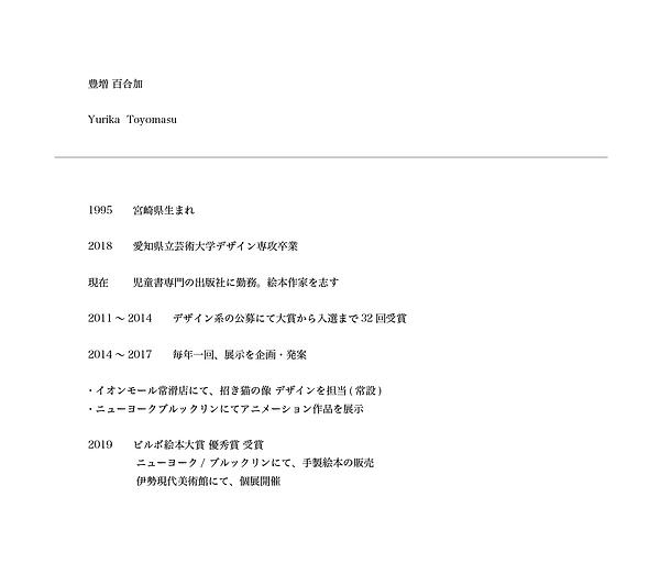 豊増百合加_略歴