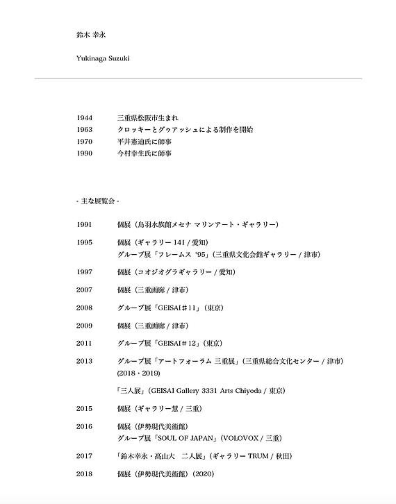 鈴木幸永 展_略歴.png