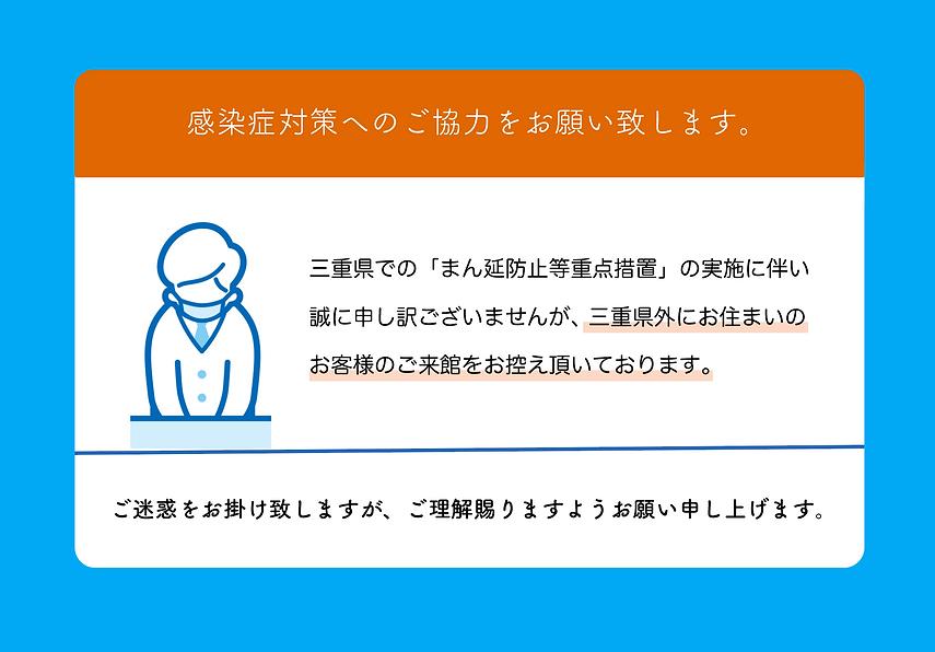ご協力ください(2021.6.3-).png
