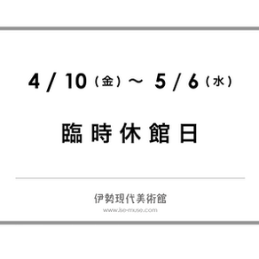 【Info.】臨時休館日、スケジュール変更のお知らせ