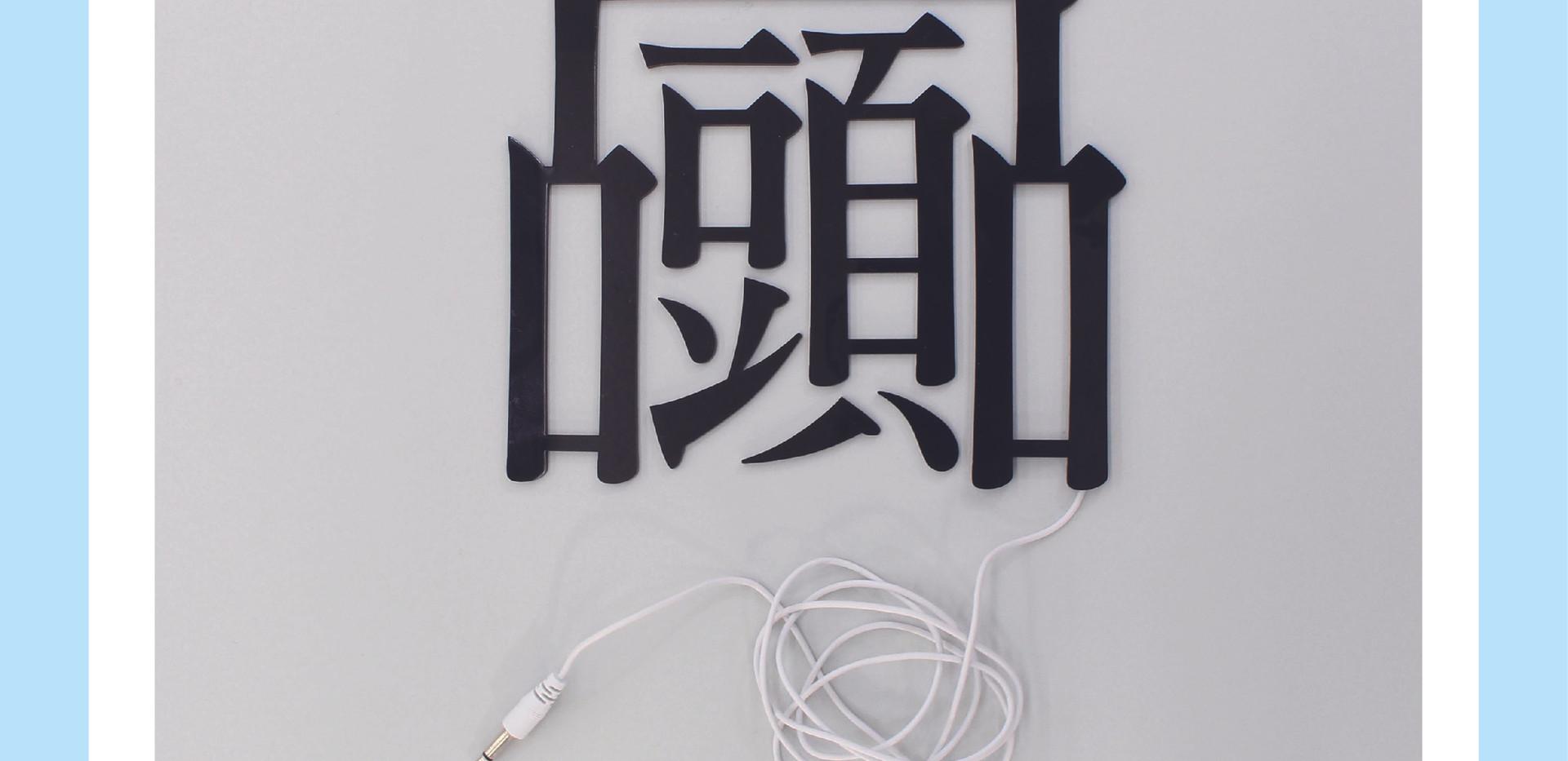 木島卓哉 展_作字生活.jpg